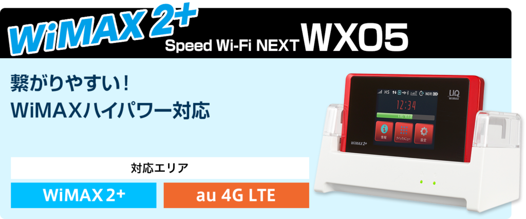 WX05予約開始!WiMAX42,000円キャッシュバック